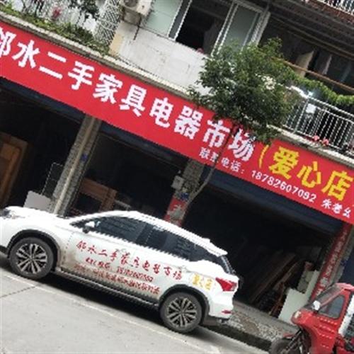 邻水最大二手家具电器收市场,18782607092收售各种家具,电器,火锅店,酒店设备等