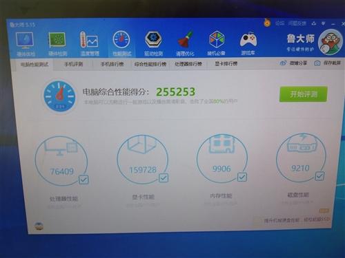 电脑主机 i5 8代cpu,显卡1060  6g,畅玩一切游戏,高级配置,18年10月 白城绿苑电脑...