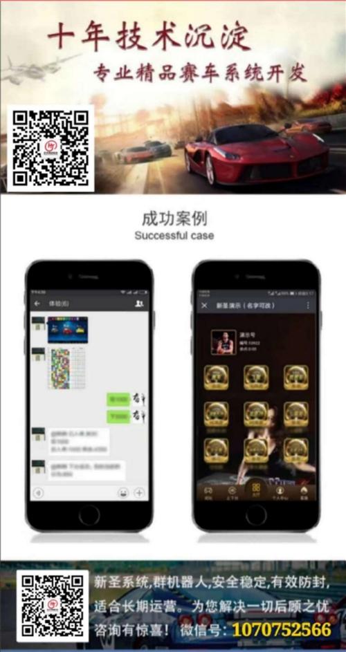 1免费测试 测试不限时vx1070752566      北京赛车机器人 插件 公众号 app 制作...