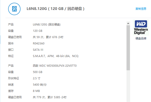游戏超极本128固态硬盘+500g机械盘,开机5秒