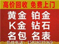 热线电话:15828033369高价黄金回收:中国黄金~爱恋珠宝~老风祥~周大生~川港珠宝~周六福~...