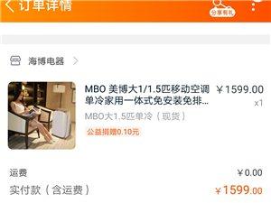 移动小空调,租房时买的,搬新房后闲置,九成新,送的配件没有丢失,望江县医院附近,自提