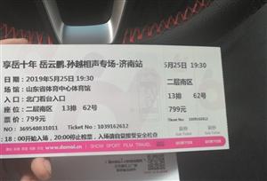 德云社两张济南站的票,5月25号的,因为个人原因现转让。