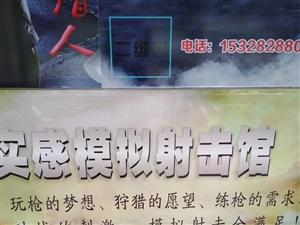 全國火爆項目,三D動感模擬射擊一套(四人位)。因本人有其他業務到外地發展,現優惠出售這套設備,9.9...