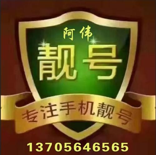 六安市阿伟靓号行,常年收售移动联通,各种手机靓号,欢迎来电咨询13705646565微信同号,一次合...