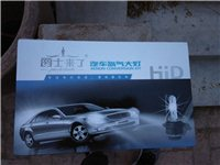 出售爵士来了H4疝气灯一套55w,色温6000k售价100不讲价要的来。