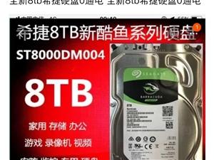 希捷硬盘8TB,全新没有通电,只是表面标签有点磨损而已,懂的来价格好说