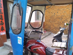 三轮摩托车使用几个月,有棚子,证保险齐全。