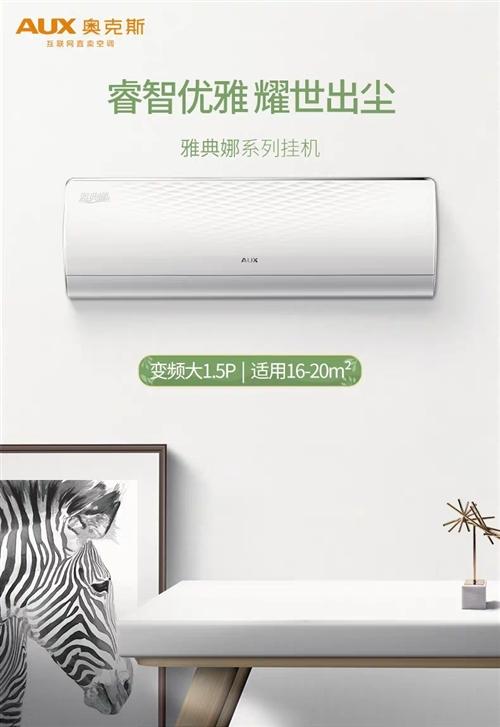 奥克斯雅典娜大1.5匹变频空调大量到货,优雅外观,二级能效,能效比高达4.26,手机智联控制,自清洁...