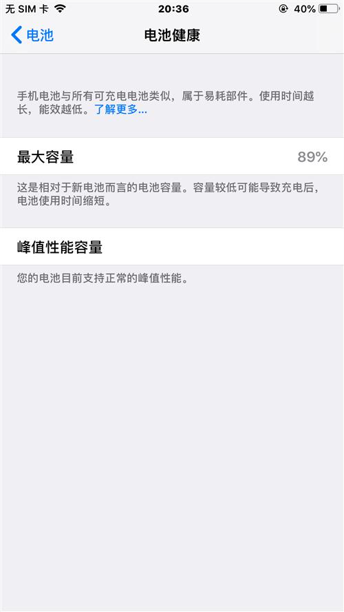 蘋果6plus正品原裝國行手機  蘋果6plus正品原裝國行,才用一年多,平時都是帶套使用,保護的很...