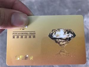 富源酒店充值卡,还有800元,3次体验券,现转让,有意者私聊我