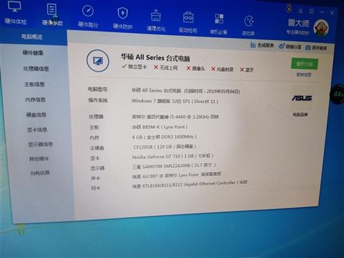 8成新,有显示器,加150元可换成240G固态硬盘与8G内存。