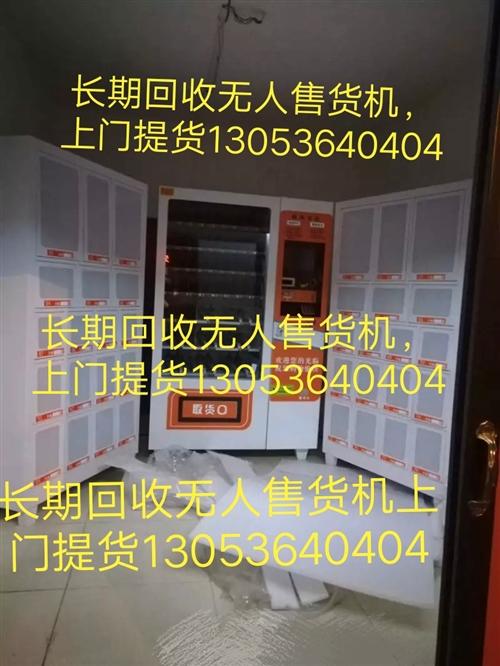回收各種無人售貨機,上門提貨13053640404