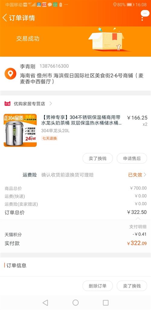闲置不锈钢保温桶,2个售价共180元,容量每个20升。