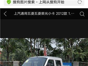 五菱榮光小卡1.2,2014年的車!