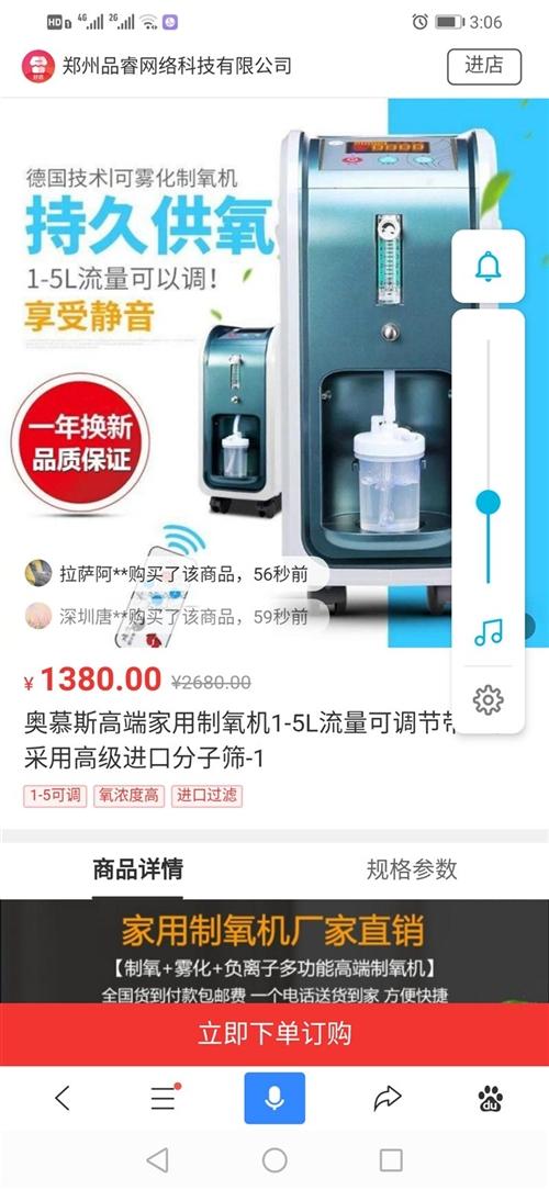 家用吸氧机9成新,原价1380元,现低价(580元)转让,欲购从速!