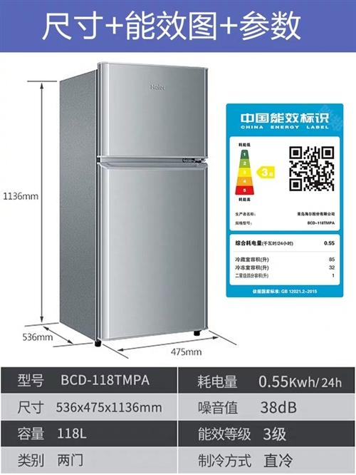 小型冰箱想轉賣