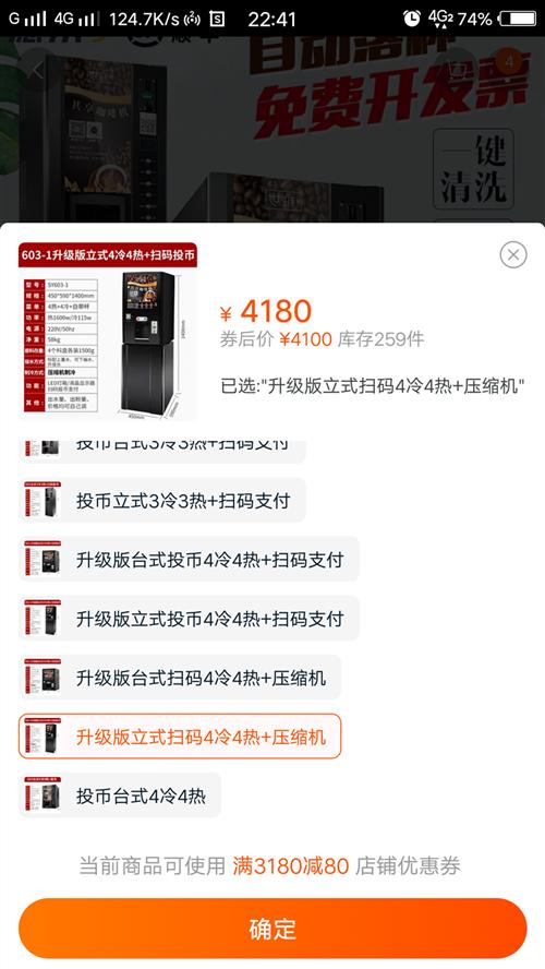 果汁咖啡机,买时4000多,用一个月,9成新,2000出售不议价,非诚勿扰
