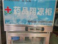 药品阴凉柜,48x50×100cm,有意者联系13119378779,包永新,价格面议。
