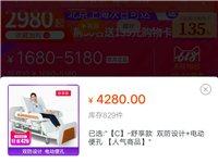 帮老人订购的全自动护理床全新,原价4280元。前天刚到货,只有试躺,病人偏胖,拥挤用不了。因老人在家...