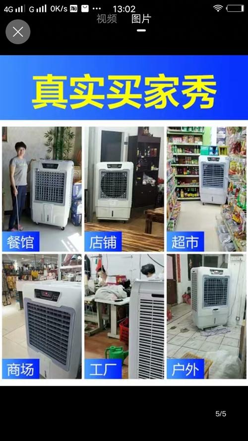 出售二個月新買空調扇,一大一小,大涼風,杠杠的