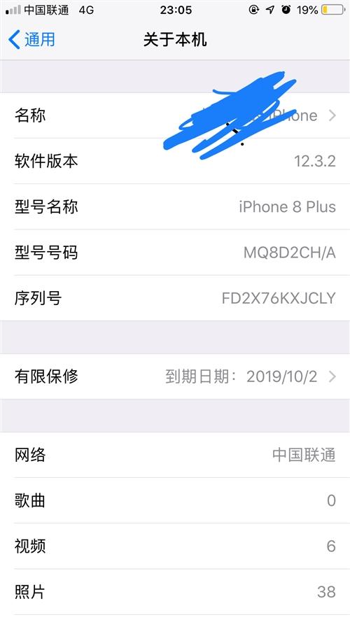 出售自用一部蘋果8p 64g 灰色 國行 9成新 需要的聯系我電話13076104445過來看手機