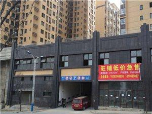 低价出租、出售江南半岛底楼二层旺铺