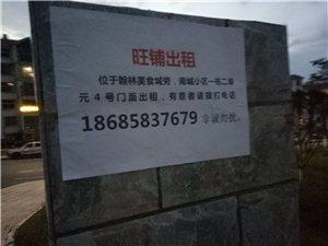 南城小�^旺�出租650 元/月