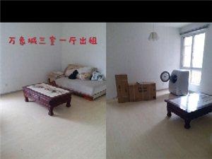同济万象城3室 1厅 1卫1000元/月