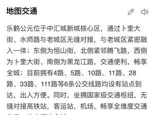 乐鹤公园二期一手毛坯房104平44.8万元