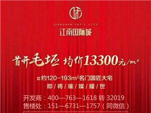 嘉兴南湖国际江南城3室 2厅 2卫67万元