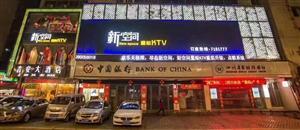 新空间量贩KTV转让