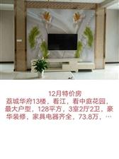 合江王氏荔城华府3室 2厅 2卫73.8万元
