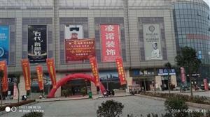 中邦国际建材城