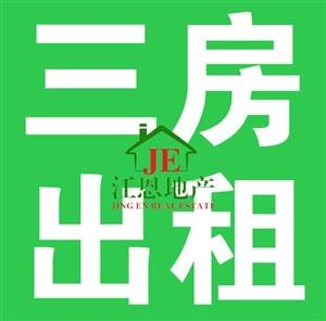 (三房出租)龙泽居3室 2厅 2卫1900元/月