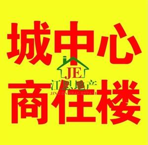 城中心商住�浅鍪�,占地70共329平,售240�f元
