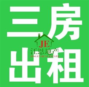 (家具家电齐全)龙翔广场附近三房出租1600元/月