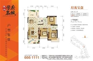 学府名城3室 2厅 2卫47.8万元