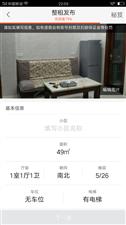 永隆国际城1室 1厅 1卫1800元/月