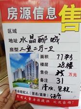 盐亭水晶郦城2室 2厅 1卫31万元