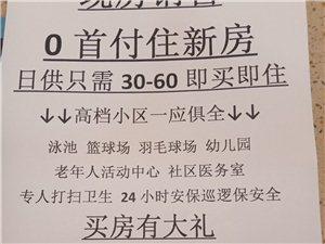 滨河印象3室 2厅 1卫36万元