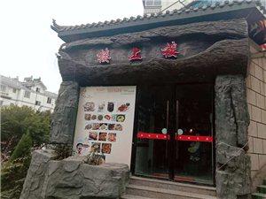 金江锦城9室 2厅 4卫280万元