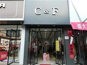 西凤步行街CF服饰店因事急转
