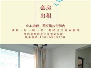花亭街步行街内2室 1厅 1卫950元/月