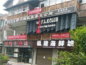 来凤县翔凤镇喳西泰餐饮街