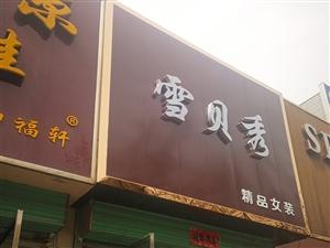 新华中路店铺1室 1厅 1卫7000元/月