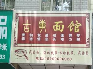 惠水客車站2200元/月