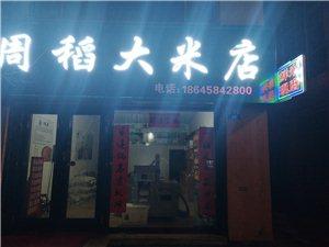 周稻大米店,现磨胚芽米