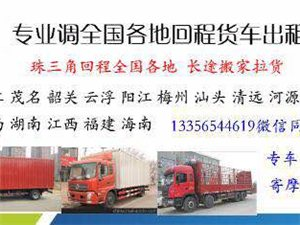 梅州~珠三角省省回程貨車出租長途搬家拉貸