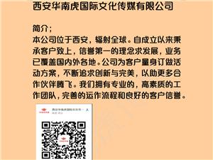 请明星做活动,就找华南虎国际文化传媒